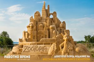 FESTIVAL OF SAND SCULPTURES, BURGAS